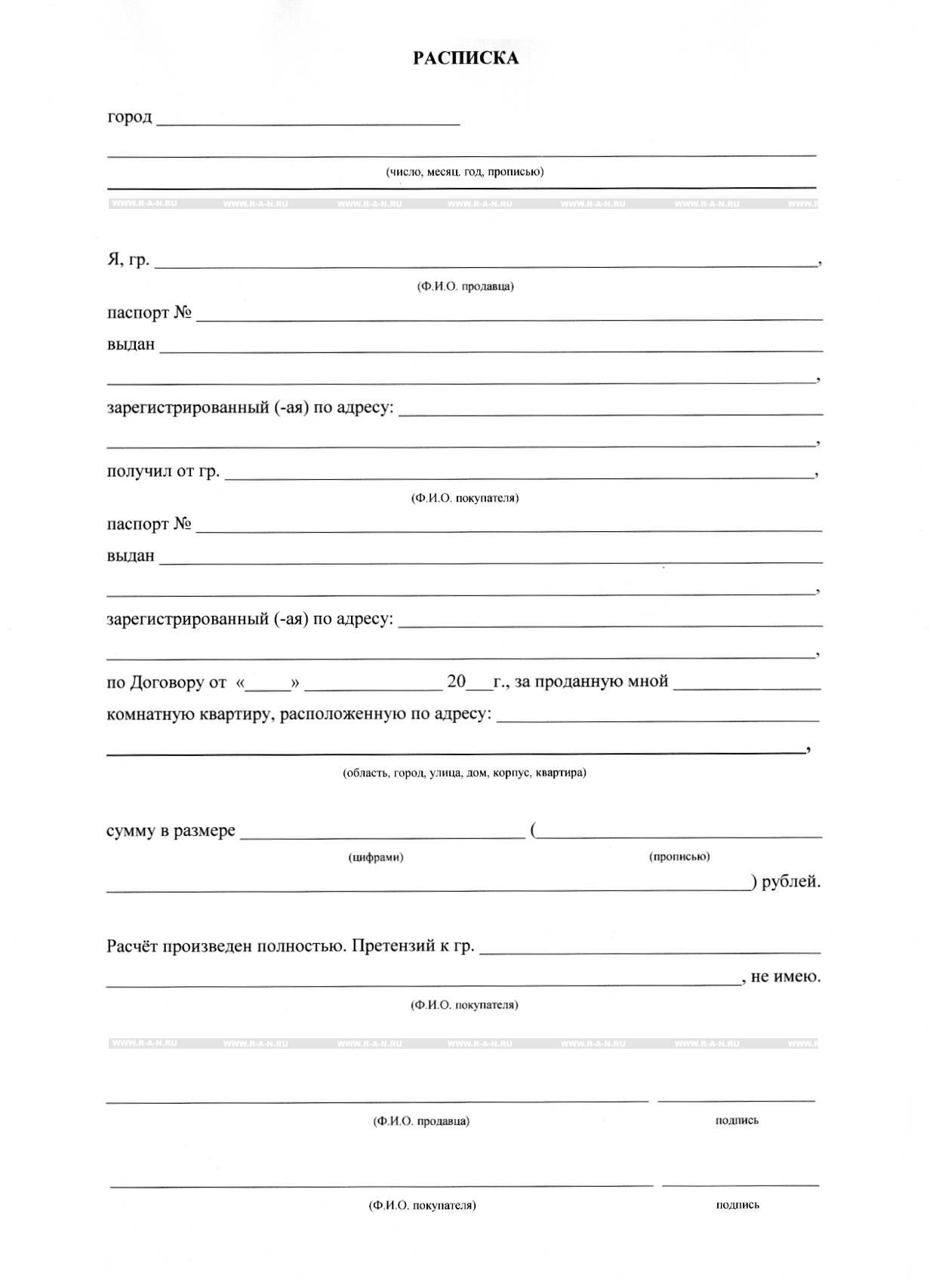 Расписка в получении задатка на коммерческую недвижимость поиск помещения под офис Свободный проспект