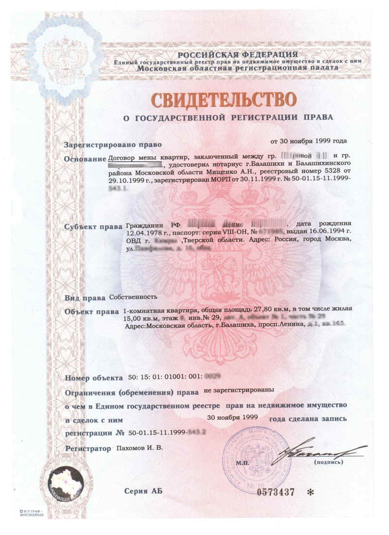 Зарегистрировать право собственности