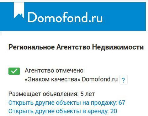РАН на сайте Домофон
